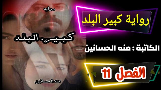 رواية كبير البلد للكاتبه منه الحسانين - الفصل الحادي عشر