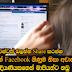 දෙමාපියන්ගේ Facebook ගිණුම නිසා අවාසනාව ළඟාවූ දියණියකගෙන් මාපියන්ට නඩු