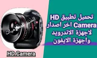 تحميل تطبيق HD Camera