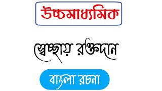 স্বেচ্ছায় রক্তদান বাংলা রচনা