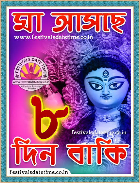 Maa Durga Asche 8 Days Left, Maa Asche 8 Din Baki Pic