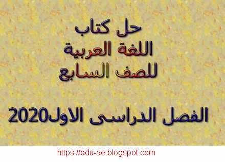حل كتاب اللغة العربية للصف السابع الفصل الاول2020- تعليم الامارات
