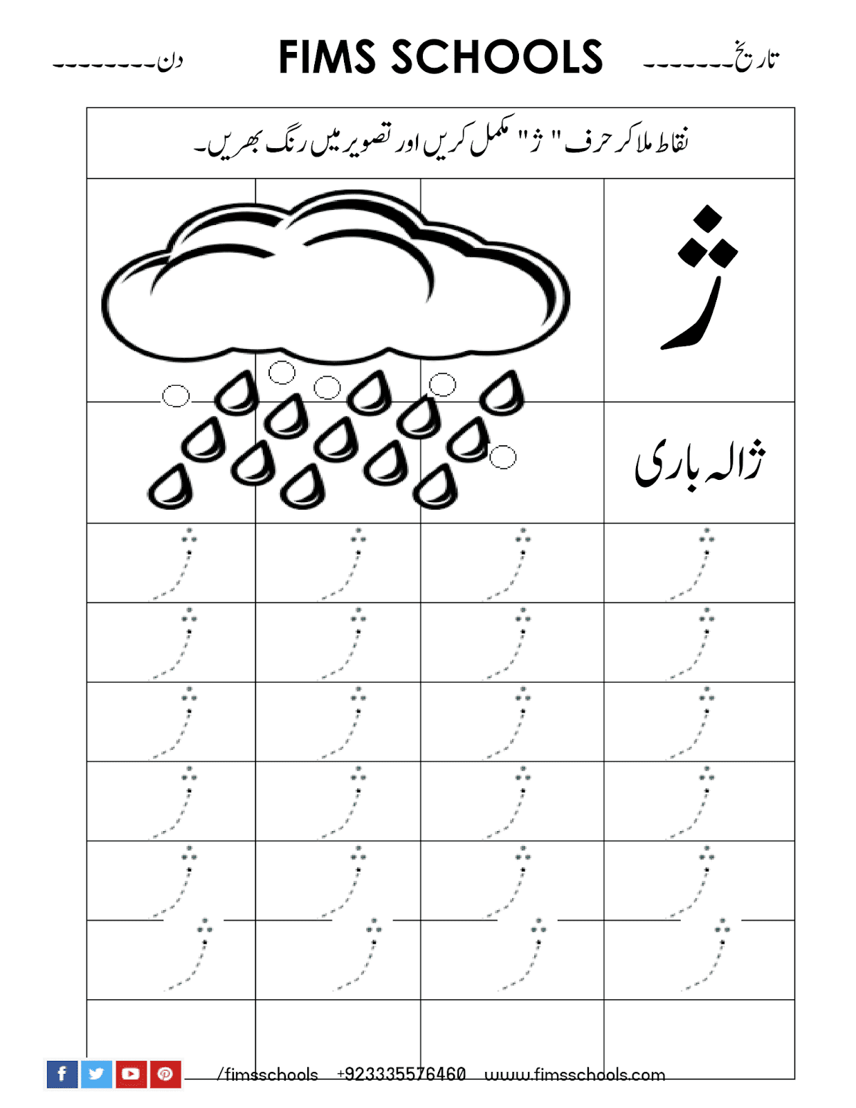 Yay Urdu Tracing Worksheet