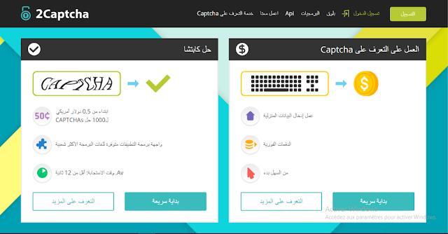 شرح موقع 2captcha للربح من اكواد الكابتشا