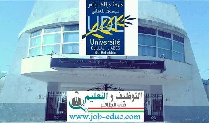 جامعة سيدي بلعباس