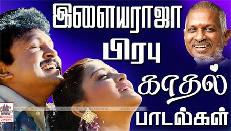 Ilaiyaraja Prabhu Love Songs