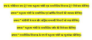 गांधीजी के राजनीतिक विचार
