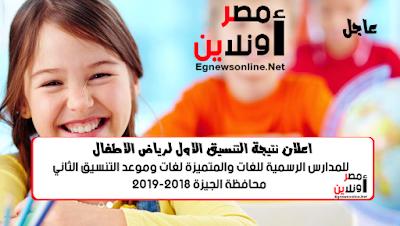 تنسيق رياض الأطفال محافظة الجيزة , التنسيق الأول رياض الأطفال محافظة الجيزة ,