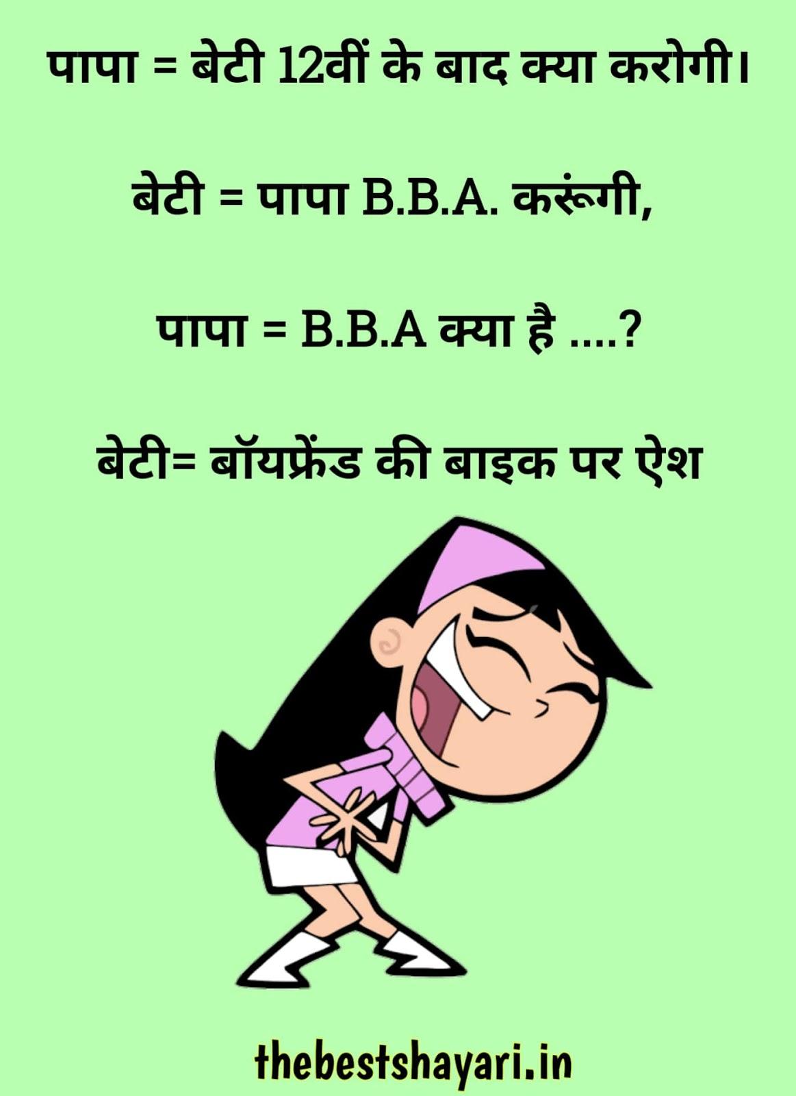 Very funny jokes in Hindi for whatsapp