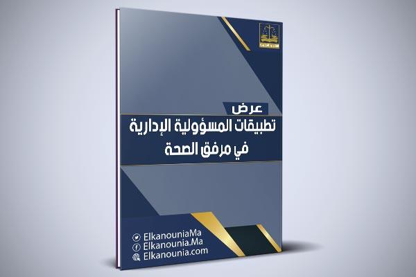 تطبيقات المسؤولية الإدارية في مرفق الصحة PDF