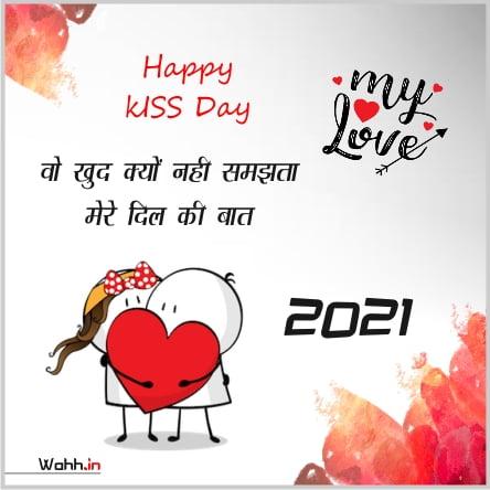 Mere Dil Ki Baat Romantic February  2021 Valentine Day