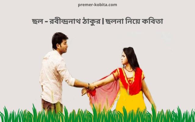 chol-rabindranath-tagore-cholona-niye-kobita