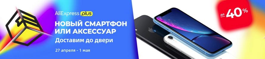 AliExpressPlus: новый смартфон или аксессуар с бесплатной доставкой до двери