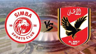 مشاهدة مباراة الاهلي ضد سيمبا 23-2-2021 بث مباشر في دوري أبطال أفريقيا