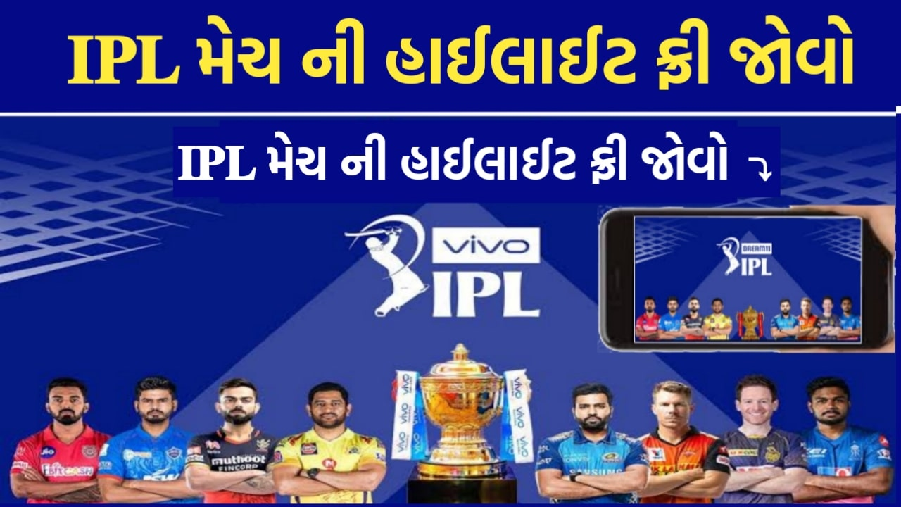 Vivo IPL All Matches Highlights 2021 @iplt20.com