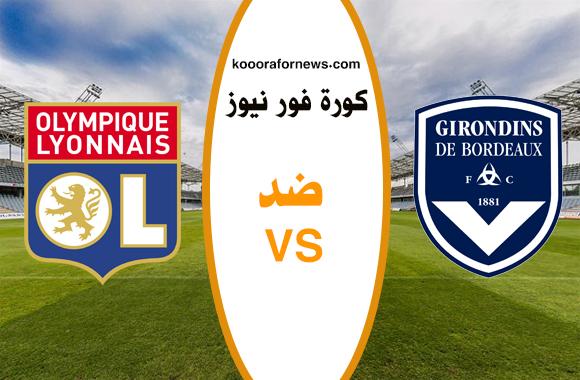 مشاهدة مباراة ليون وبوردو بث مباشر اليوم 11-09-2020 بالدوري الفرنسي