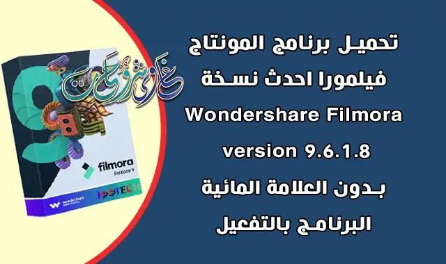 تحميل برنامج المونتاج فيلمورا 9 اخر تحديث Wondershare Filmora 9.6.1.8 كامل بدون علامة مائية