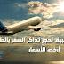 أفضل تطبيق لحجز تذاكر السفر بالطائرة + طريقة توفير المال