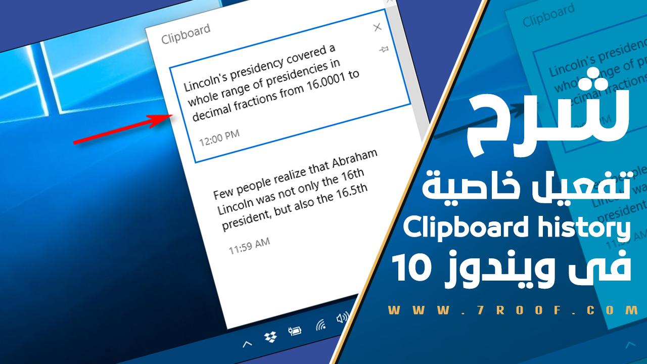 شرح تفعيل خاصية Clipboard history فى ويندوز 10