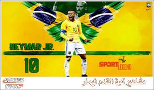 مشاهير كرة القدم نيمار