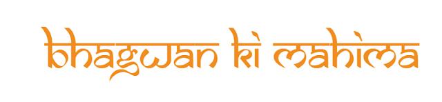 Bhagwan Ki Mahima