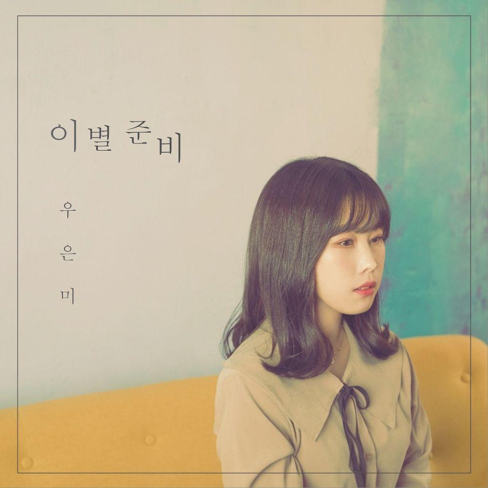 Woo Eun Mi – 이별준비 – Single