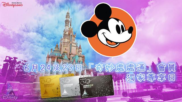 香港迪士尼樂園-6月-奇妙處處通-會員獨家尊享日