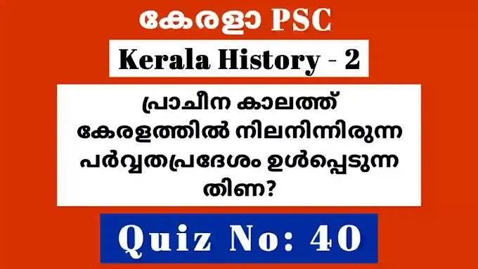 GK Quiz Kerala History - 2 |LDC | LGS |Degree Prelims