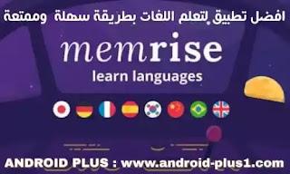 تحميل تطبيقMemrise لتعلم اللغة الانجليزية وبقية اللغات بطريقة سهلة وممتعة، تنزيل برنامج ميمرايز للاندرويد، تطبيق ميمرز، برنامج ميمريز، اللغات مع Memrise، برنامج تعلم اللغات Memrise Learn a new language للاندرويد، مميزات تطبيق ميمرايز لتعلم اللغات، تطبيق تعلم اللغات Memrise للاندرويد، برنامج ميمرايس لتعلم اللغات، برنامج ميمرايس لتعلم اللغات، افضل تطبيق لتعلم اللغات، تعلم الانجليزية، free-app-memrise-learn-language-en
