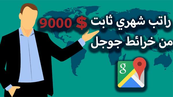 كيف اصبح لدي راتب شهري 9000 دولار من خرائط جوجل | الربح من الانترنت