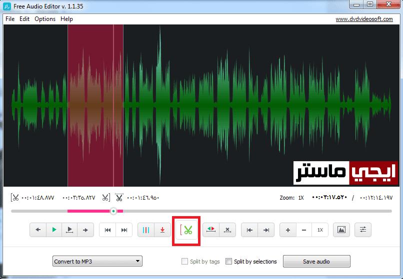 حذف جزء من ملف صوتي