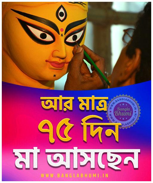 Maa Asche 75 Days Left, Maa Asche Bengali Wallpaper