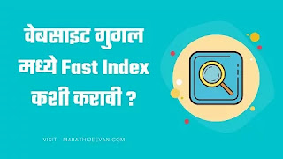 How To Index Fast In Google In Marathi