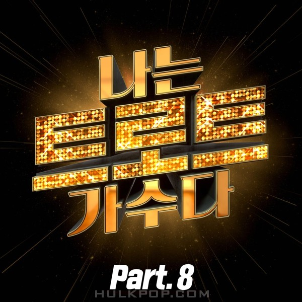 Various Artists – [I'M A TROT SINGER] Part8