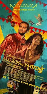 valiya perunnal malayalam movie www.mallurelease.com