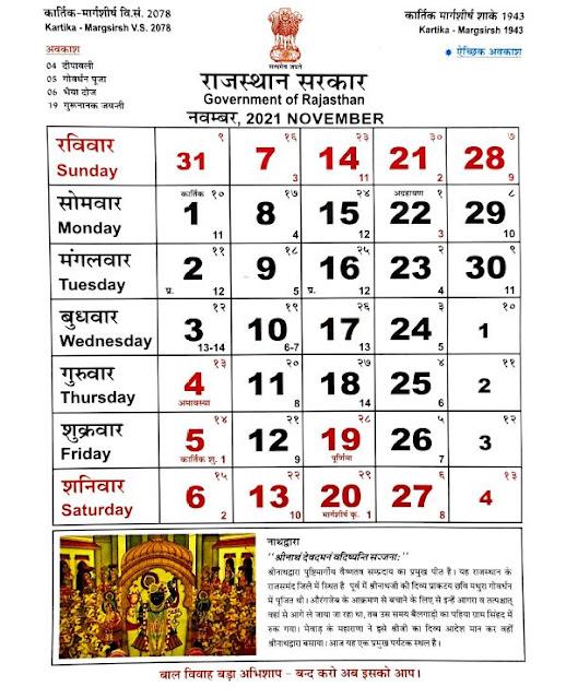 Rajasthan Government Calendar November 2021 - राजस्थान गवर्नमेंट कैलेंडर नवम्बर 2021