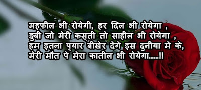 Sad Messages In Hindi Image