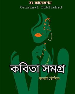 কবিতা সমগ্র | কানাই ভৌমিক |  Kobita Somogro