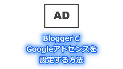 Blogger Labo:【Blogger】アドセンスの設定方法(コード変換ツール付)