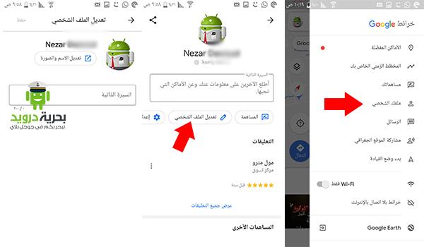 امكانية التعديل على الملف الشخصي على خرائط جوجل - بحرية درويد