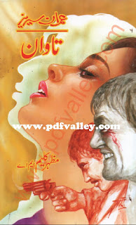Tawan by Mazhar Kaleem