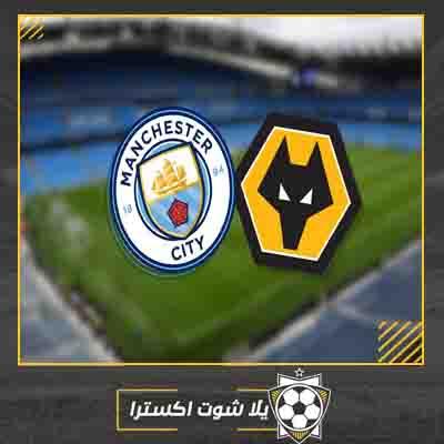 مشاهدة مباراة مانشستر سيتي وولفرهامبتون بث مباشر اليوم 6-10-2019 في الدوري الأنجليزي