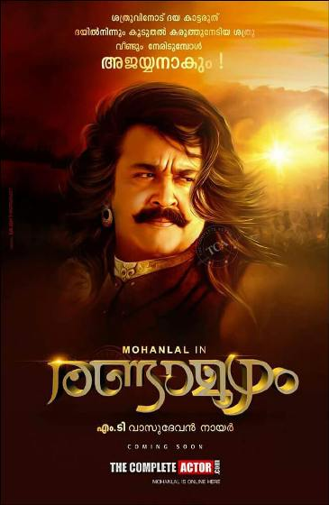 The Mahabharata full cast and crew - Check here the Malayalam (The Mahabharata) 2020 wiki, release date, wikipedia poster, trailer, Budget, Worldwide Box Office Collection, Wikipedia.
