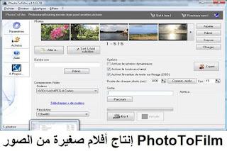 PhotoToFilm إنتاج أفلام صغيرة من الصور وضغطها