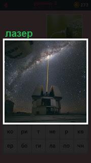 651 слов луч лазера с крыши дома пронзил небо 3 уровень