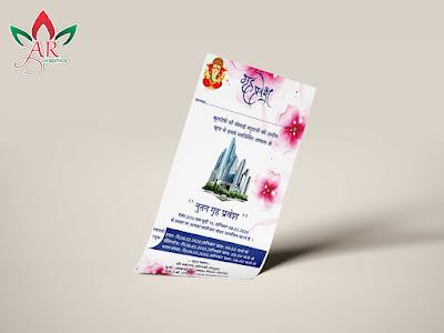 griha pravesh invitation message in hindi for whatsapp | गृह प्रवेश इनविटेशन मैसेज इन हिंदी