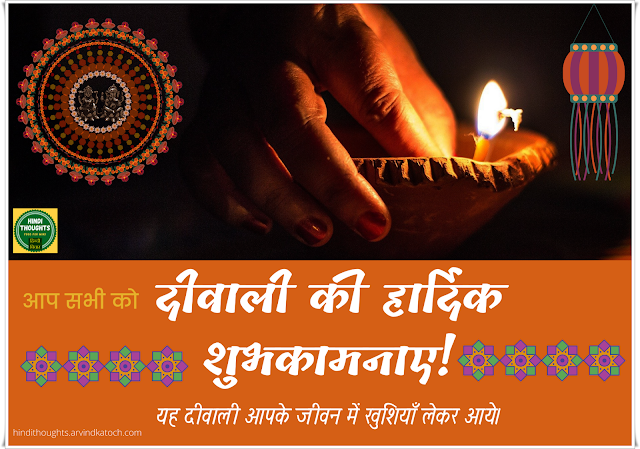 Hindi, Diwali card,