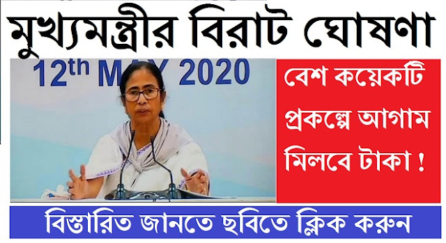 mamata says advance credit for some of west bengal scheme