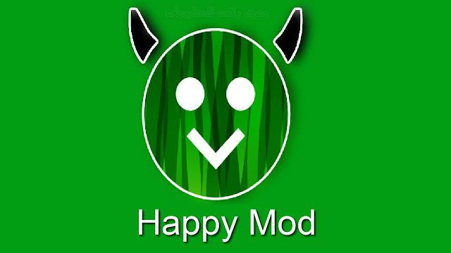 تحميل التطبيقات والالعاب المدفوعة مجانا