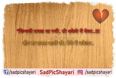 shayari breakup hindi